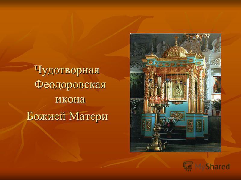 Чудотворная Феодоровская икона Чудотворная Феодоровская икона Божией Матери Божией Матери