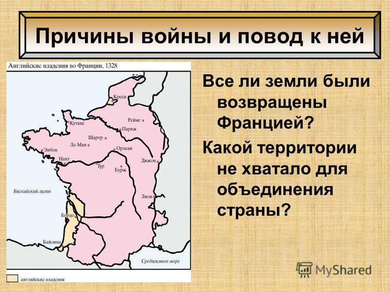 Все ли земли были возвращены Францией? Какой территории не хватало для объединения страны? Причины войны и повод к ней