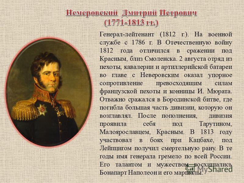 Генерал-лейтенант (1812 г.). На военной службе с 1786 г. В Отечественную войну 1812 года отличился в сражении под Красным, близ Смоленска. 2 августа отряд из пехоты, кавалерии и артиллерийской батареи во главе с Неверовским оказал упорное сопротивлен