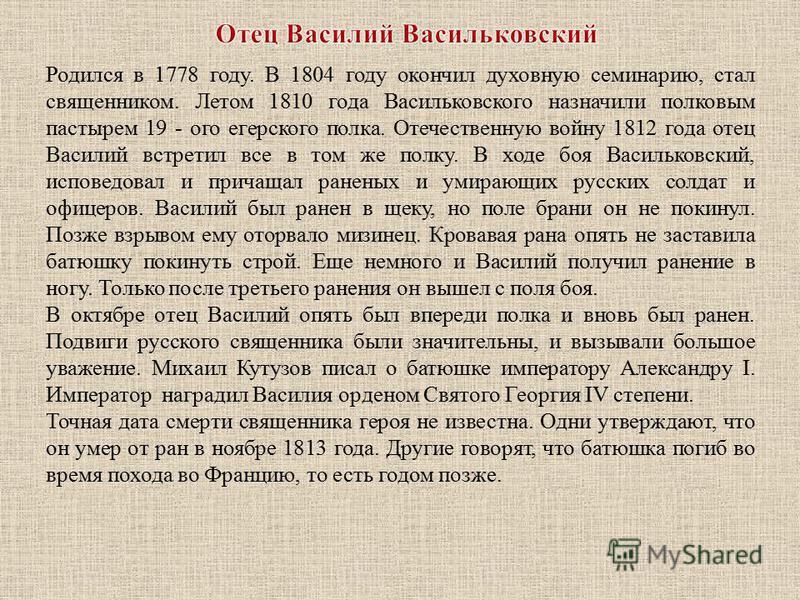 Родился в 1778 году. В 1804 году окончил духовную семинарию, стал священником. Летом 1810 года Васильковского назначили полковым пастырем 19 - ого егерского полка. Отечественную войну 1812 года отец Василий встретил все в том же полку. В ходе боя Вас
