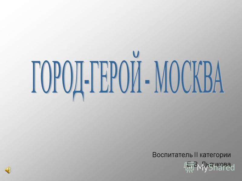 Воспитатель II категории Е.В. Дьячкова