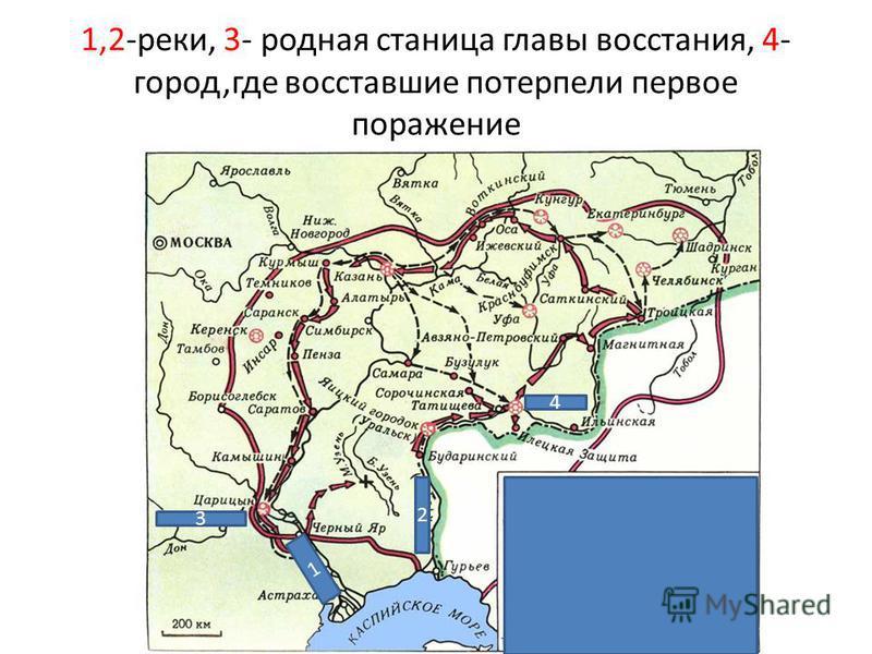 1,2-реки, 3- родная станица главы восстания, 4- город,где восставшие потерпели первое поражение 3 2 1 4