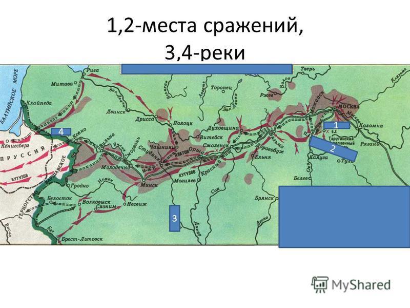 1,2-места сражений, 3,4-реки 1 2 3 4
