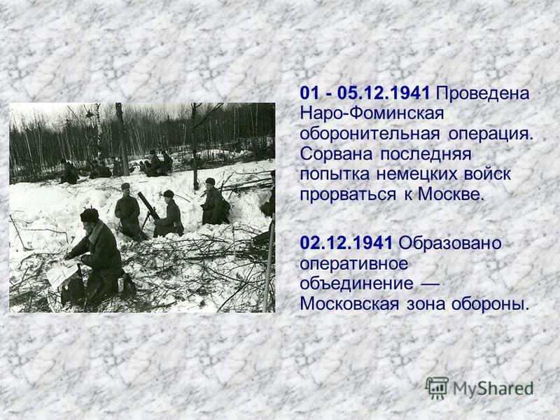 23.11.1941 Оставлены города Клин, Солнечногорск. 27.11.1941 Контрударом в районе г. Каширы окончательно остановлено наступление частей 2-й танковой армии Гудериана в северном направлении. 28.11.1941 Контрударом ликвидирован плацдарм противника на вос