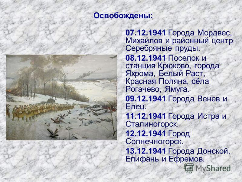 наступательный состоит из 2 этапов: контрнаступление (5-6 декабря 1941 7-8 января 1942) 05.12.1941 Начало контрнаступления Красной Армии под Москвой. Калининская наступательная операция. 06.12.1941 Клинско-Солнечногорская, Тульская, Елецкая наступате