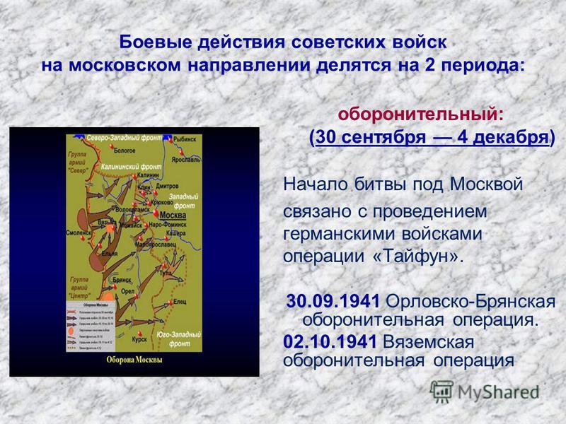 Битва за Москву (30 сентября 1941 20 апреля 1942) Главное военное событие первого года Великой Отечественной войны. Представляла собой комплекс оборонительных и наступательных операций на западном направлении. В гигантской битве с обеих сторон участв