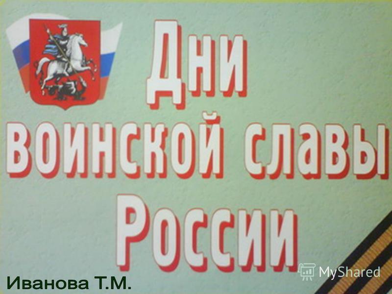 Иванова Т.М.