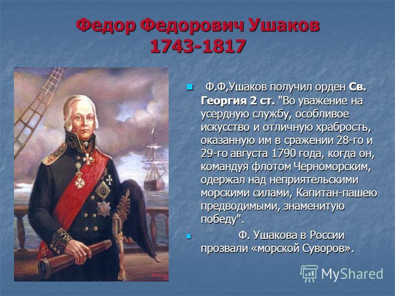 Федор Федорович Ушаков 1743-1817 Ф.Ф,Ушаков получил орден Св. Георгия 2 ст.