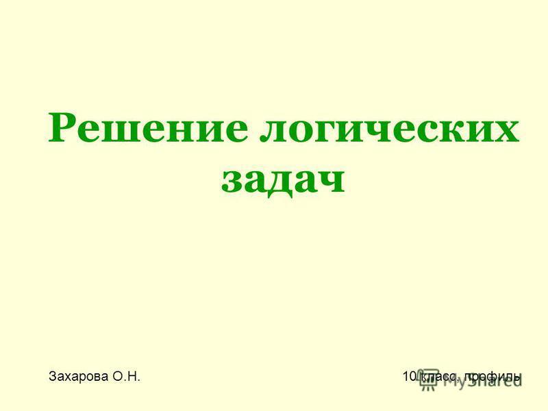 Решение логических задач 10 класс, профиль Захарова О.Н.