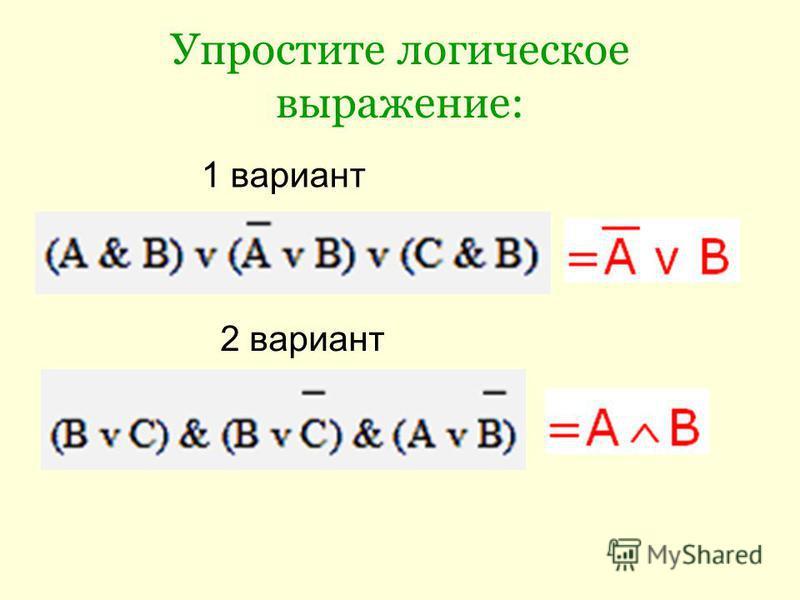 Упростите логическое выражение: 1 вариант 2 вариант