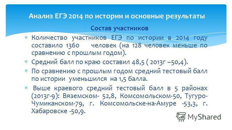 Состав участников Количество участников ЕГЭ по истории в 2014 году составило 1360 человек (на 128 человек меньше по сравнению с прошлым годом). Средний балл по краю составил 48,5 ( 2013 г –50,4). По сравнению с прошлым годом средний тестовый балл по