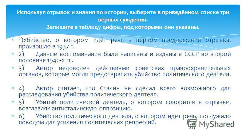 1)Убийство, о котором идёт речь в первом предложении отрывка, произошло в 1937 г. 2) Данные воспоминания были написаны и изданы в СССР во второй половине 1940-х гг. 3) Автор недоволен действиями советских правоохранительных органов, которые могли пре