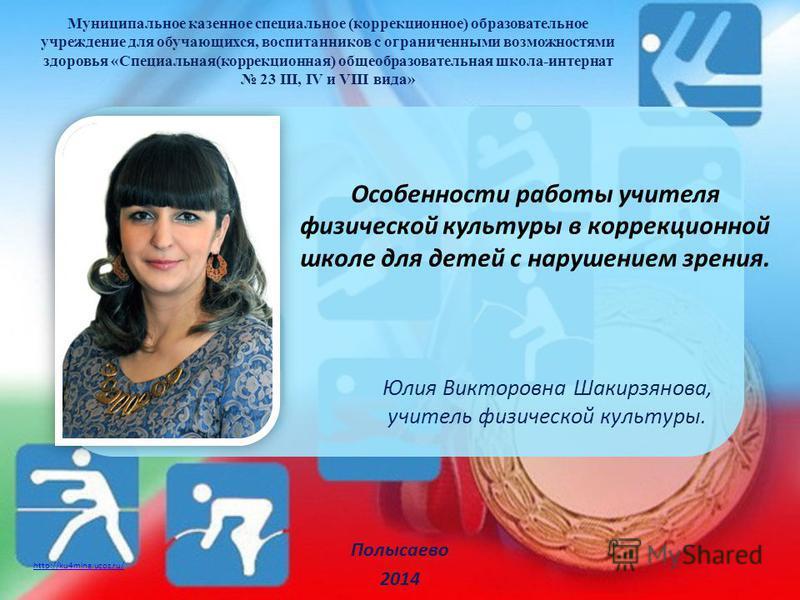 http://ku4mina.ucoz.ru/ Особенности работы учителя физической культуры в коррекционной школе для детей с нарушением зрения. Муниципальное казенное специальное (коррекционное) образовательное учреждение для обучающихся, воспитанников с ограниченными в