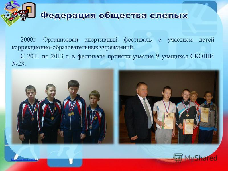 2000 г. Организован спортивный фестиваль с участием детей коррекционно-образовательных учреждений. С 2011 по 2013 г. в фестивале приняли участие 9 учащихся СКОШИ 23.