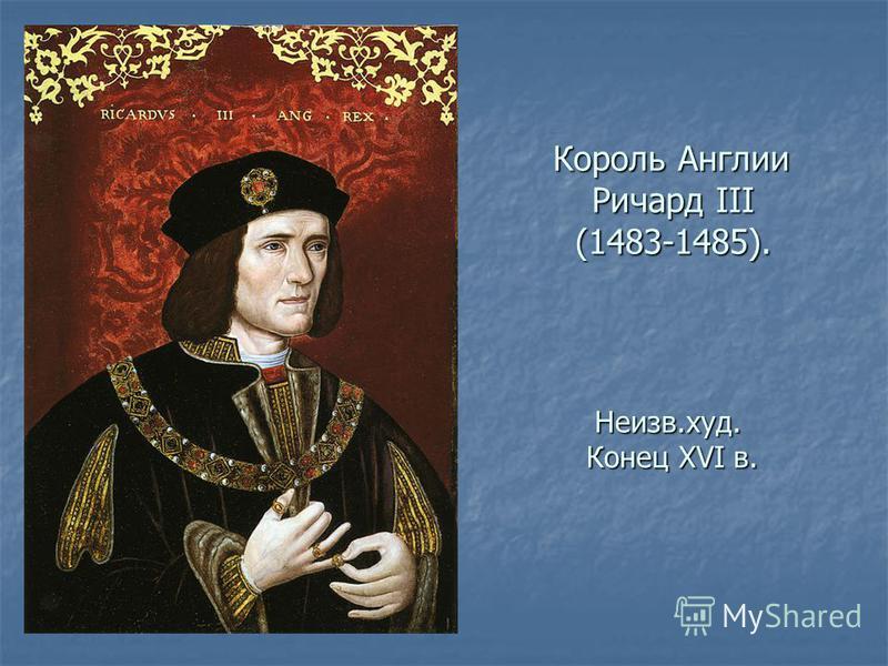 Король Англии Ричард III (1483-1485). Неизв.худ. Конец XVI в. Король Англии Ричард III (1483-1485). Неизв.худ. Конец XVI в.