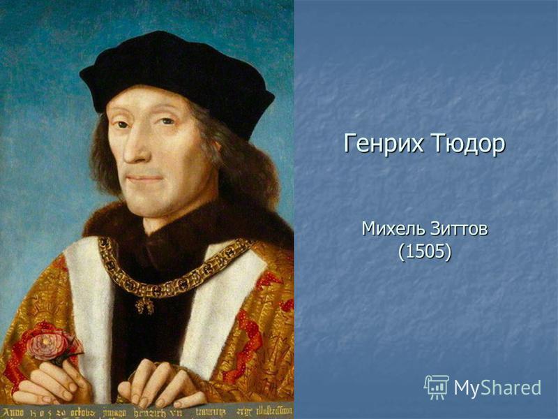 Генрих Тюдор Михель Зиттов (1505)