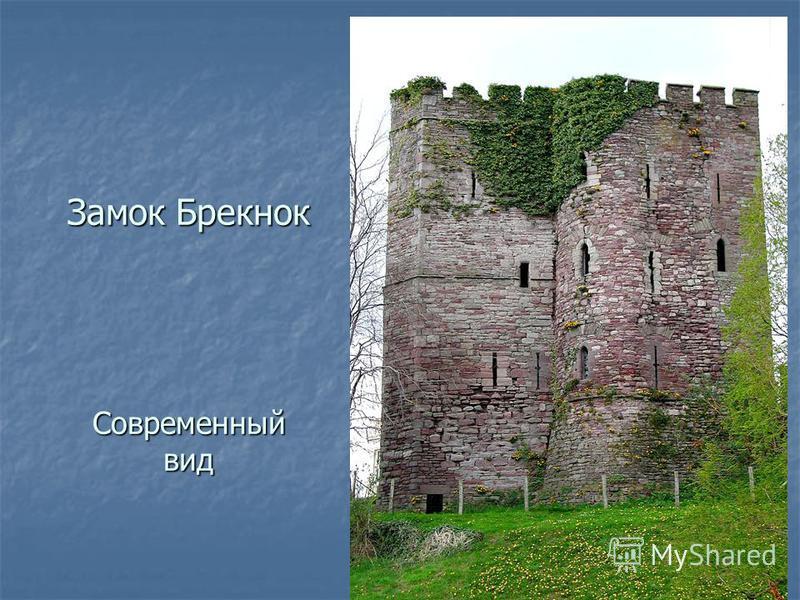 Замок Брекнок Современный вид