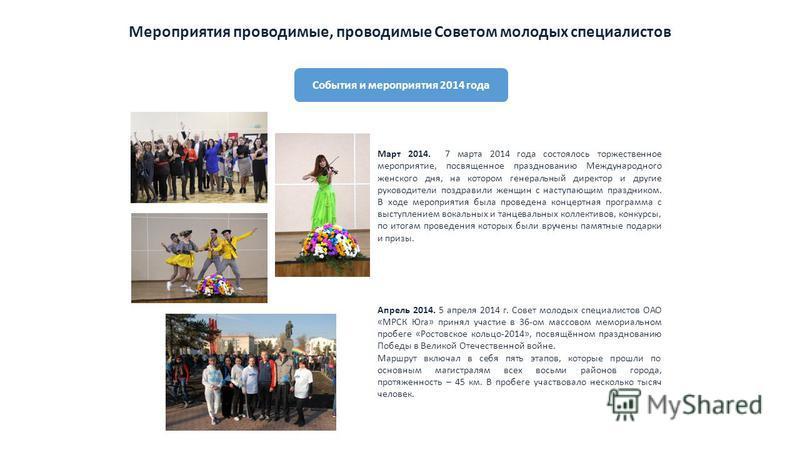 События и мероприятия 2014 года Мероприятия проводимые, проводимые Советом молодых специалистов Март 2014. 7 марта 2014 года состоялось торжественное мероприятие, посвященное празднованию Международного женского дня, на котором генеральный директор и