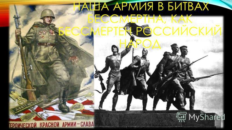 НАША АРМИЯ В БИТВАХ БЕССМЕРТНА, КАК БЕССМЕРТЕН РОССИЙСКИЙ НАРОД