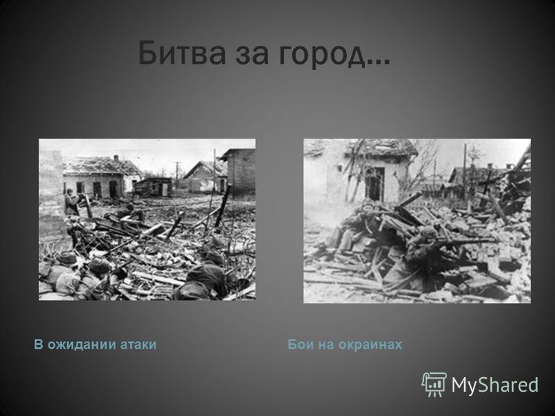 Горит Сталинградский железнодорожный вокзал Сталинград и волга в огне