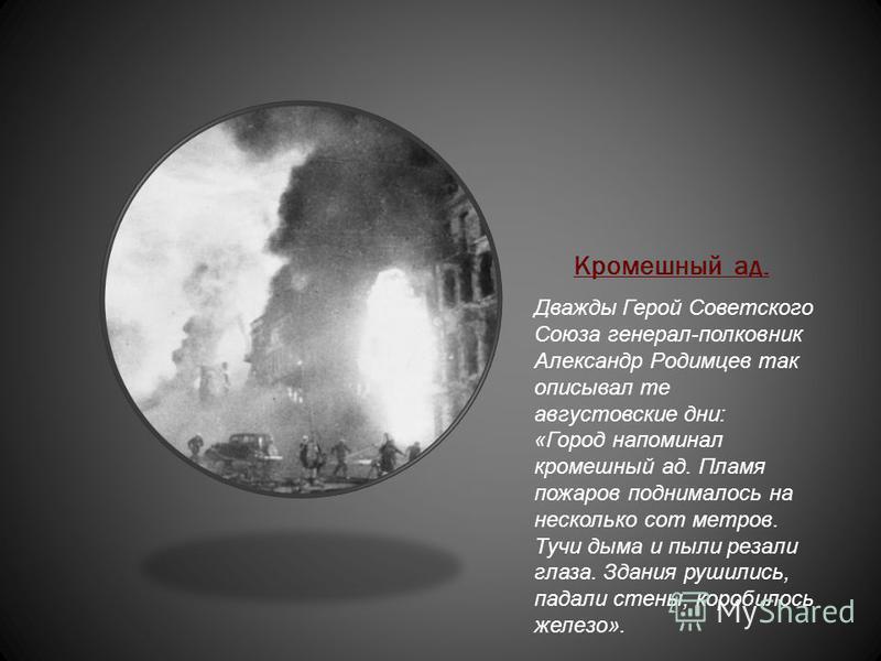 Бронебойщики ведут огонь по танкам вермахта