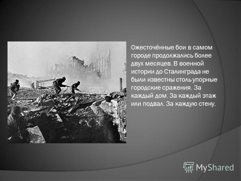 «Вспыхнул Сталинград, вспыхнула Волга от горящей разлившейся нефти. Раненые в госпиталях, спасаясь, выпрыгивали из окон. Корчились, обгорая, матери и младенцы в родильных домах. Камни плавились, как воск, а одежда на бегущих по улицам людях вспыхивал