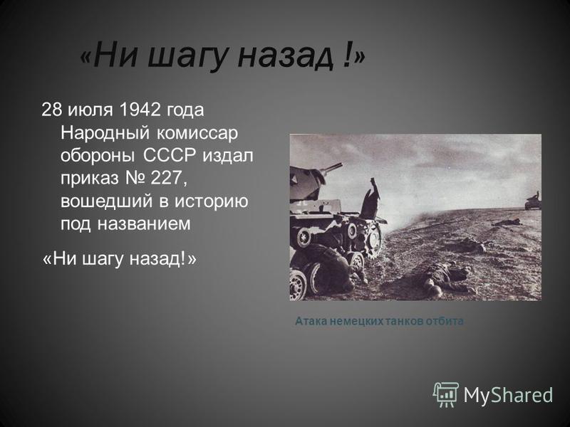 Пытаясь захватить город с ходу, фашистские орды бросили на Сталинград всю авиацию 4-ого воздушного флота. За несколько часов целые кварталы превратились в развалины.