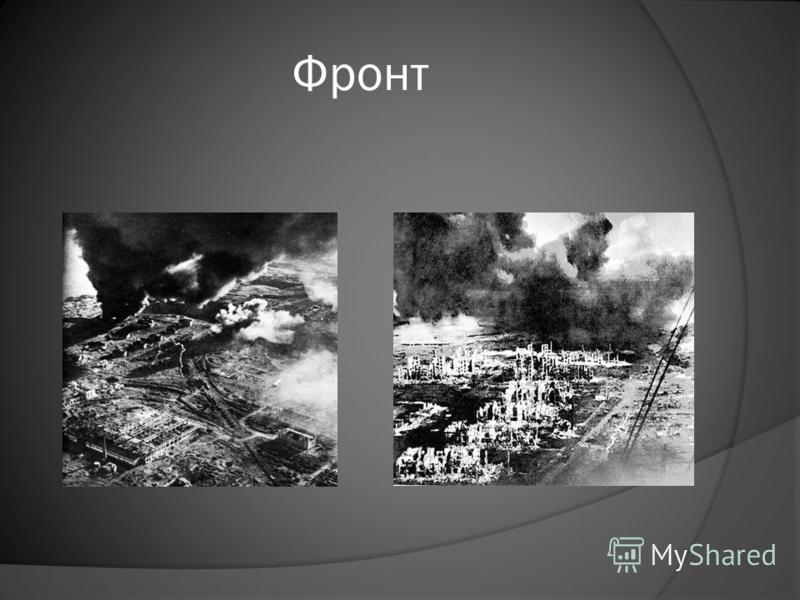 Битва за Мамаев Курган… Борьба за Мамаев курган продолжалась 135 суток из 200 дней Сталинградской битвы. Склоны Мамаева Кургана были перепаханы бомбами, снарядами, минами. Мамаев курган и в снежную пору оставался чёрным: снег здесь быстро таял и пере