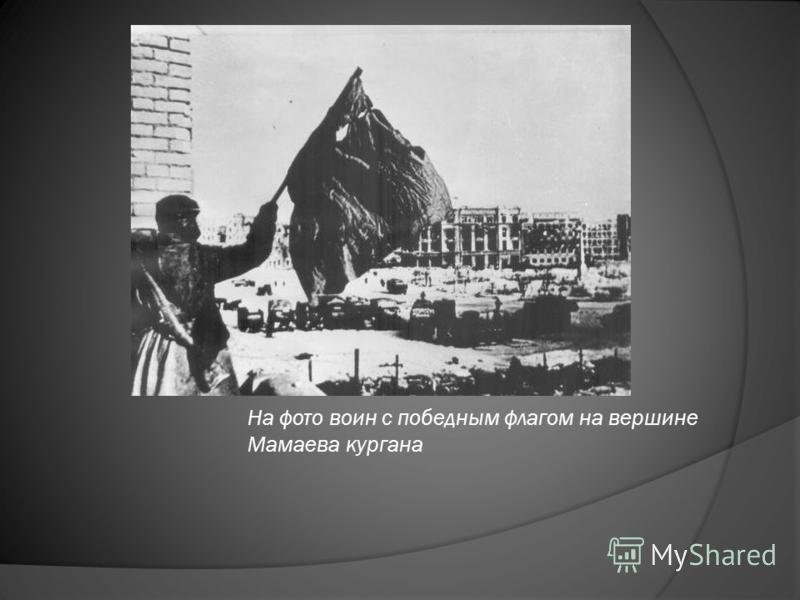 После окончания Битвы на Мамаевом кургане хоронили погибших со всего города, по приблизительным данным там похоронено около 34,5 тысяч человек (позднее на месте этой огромной братской могилы и был возведён главный монумент – Родина-мать, ставший памя