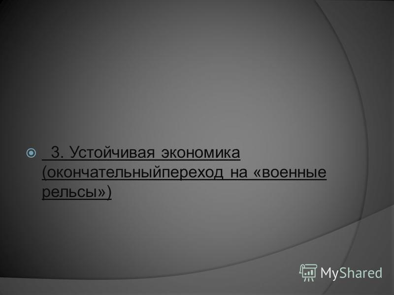 2. Умелое руководство Жукова, Рокоссовского, Ватутина…