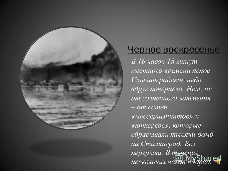 Победа в Сталинградской битве является одной из самых значимых исторических дат для всей страны. 70-летие Победы в Сталинградской битве не просто круглая дата, а день памяти.