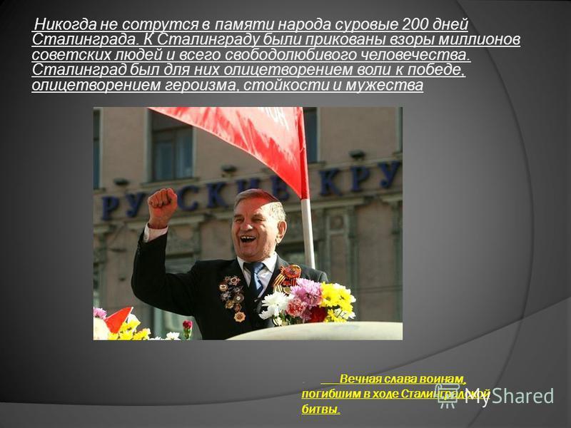 Значение Сталинградской битвы в Великой Отечественной войне Победа в Сталинградской битве имела огромное политическое, стратегическое и международное значение. Эта победа советских войск явилась началом коренного перелома в Великой Отечественной и Вт