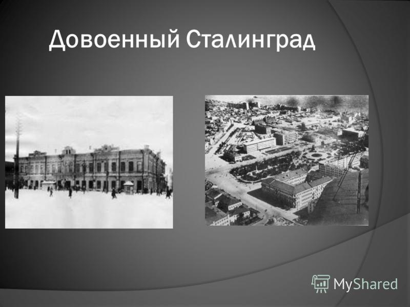 17 июля – 12 сентября 1942 – наступление немцев 13 сентября – 18 ноября 1942 – оборонительные бои на улицах Сталинграда 19 ноября 1942 – 2 февраля 1943 – контрнаступление советских войск