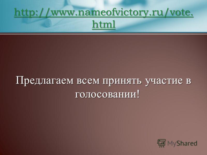 Предлагаем всем принять участие в голосовании! http://www.nameofvictory.ru/vote. html http://www.nameofvictory.ru/vote. html
