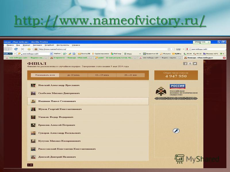http://www.nameofvictory.ru/