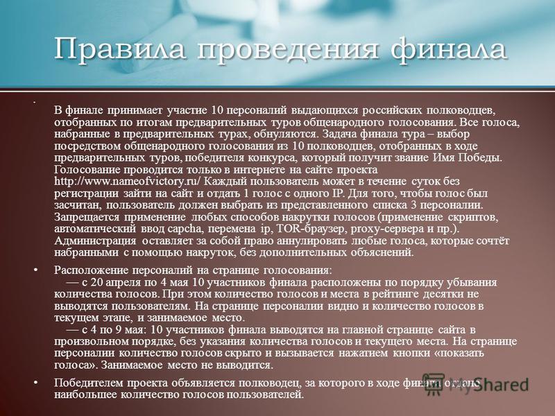 В финале принимает участие 10 персоналий выдающихся российских полководцев, отобранных по итогам предварительных туров общенародного голосования. Все голоса, набранные в предварительных турах, обнуляются. Задача финала тура – выбор посредством общена