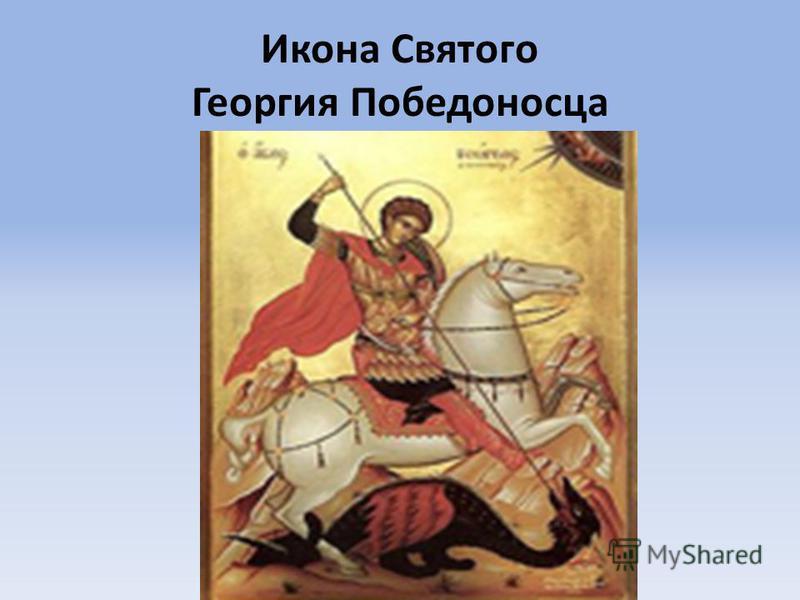 Икона Святого Георгия Победоносца