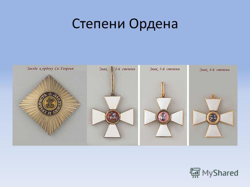 Степени Ордена