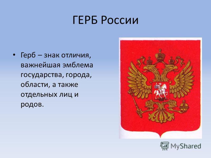 ГЕРБ России Герб – знак отличия, важнейшая эмблема государства, города, области, а также отдельных лиц и родов.