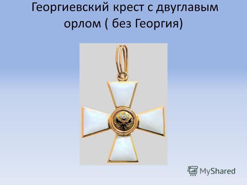 Георгиевский крест с двуглавым орлом ( без Георгия)