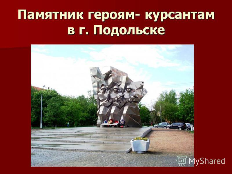 Памятник героям- курсантам в г. Подольске