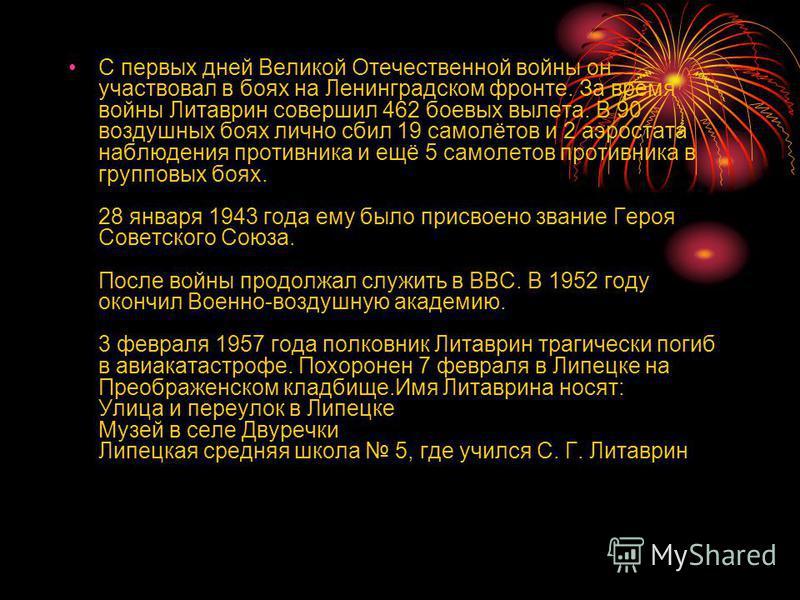 С первых дней Великой Отечественной войны он участвовал в боях на Ленинградском фронте. За время войны Литаврин совершил 462 боевых вылета. В 90 воздушных боях лично сбил 19 самолётов и 2 аэростата наблюдения противника и ещё 5 самолетов противника в