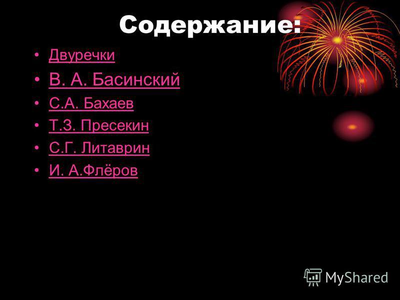 Содержание: Двуречки В. А. Басинский С.А. Бахаев Т.З. Пресекин С.Г. Литаврин И. А.Флёров