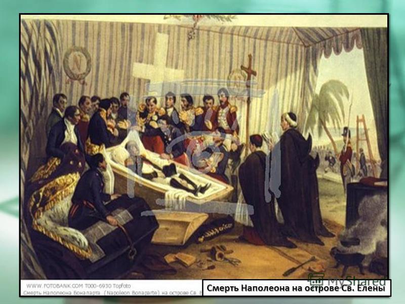 Смерть Наполеона на острове Св. Елены