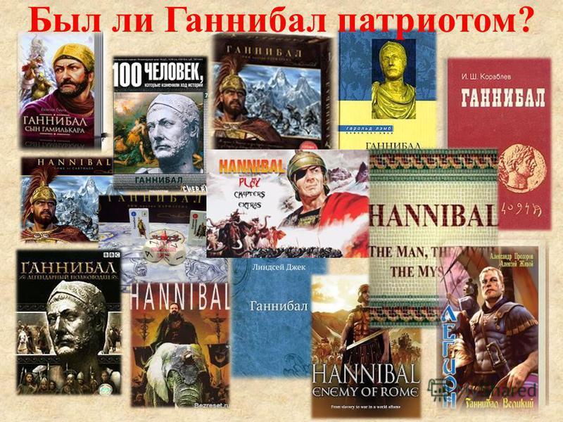 Был ли Ганнибал патриотом?
