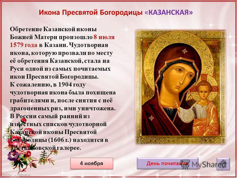 FokinaLida.75@mail.ru Икона Пресвятой Богородицы «КАЗАНСКАЯ» Обретение Казанской иконы Божией Матери произошло 8 июля 1579 года в Казани. Чудотворная икона, которую прозвали по месту её обретения Казанской, стала на Руси одной из самых почитаемых ико