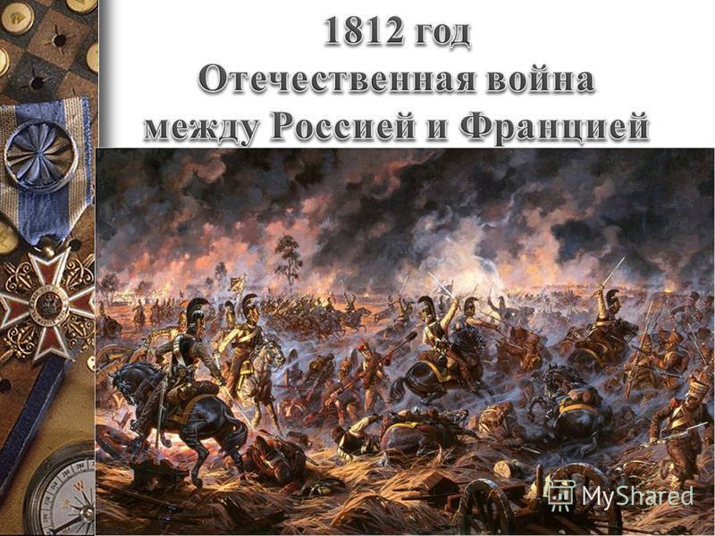 На первом этапе войны (с июня по сентябрь 1812 года) русская армия с боями отступала от границ России до Москвы, дав перед Москвой Бородинское сражение. На втором этапе войны (с октября по декабрь 1812 года) наполеоновская армия сначала маневрировала