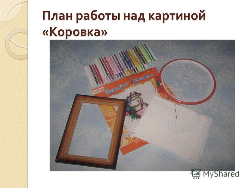 План работы над картиной « Коровка »