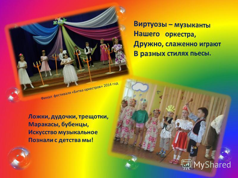 Финал фестиваля «Битва оркестров» 2014 год