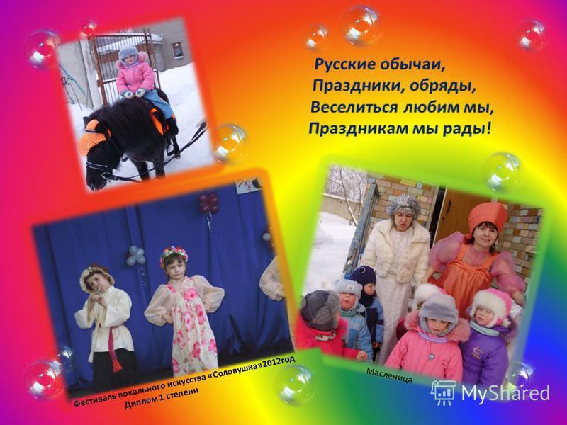 Фестиваль вокального искусства «Соловушка»2012 год Диплом 1 степени Масленица